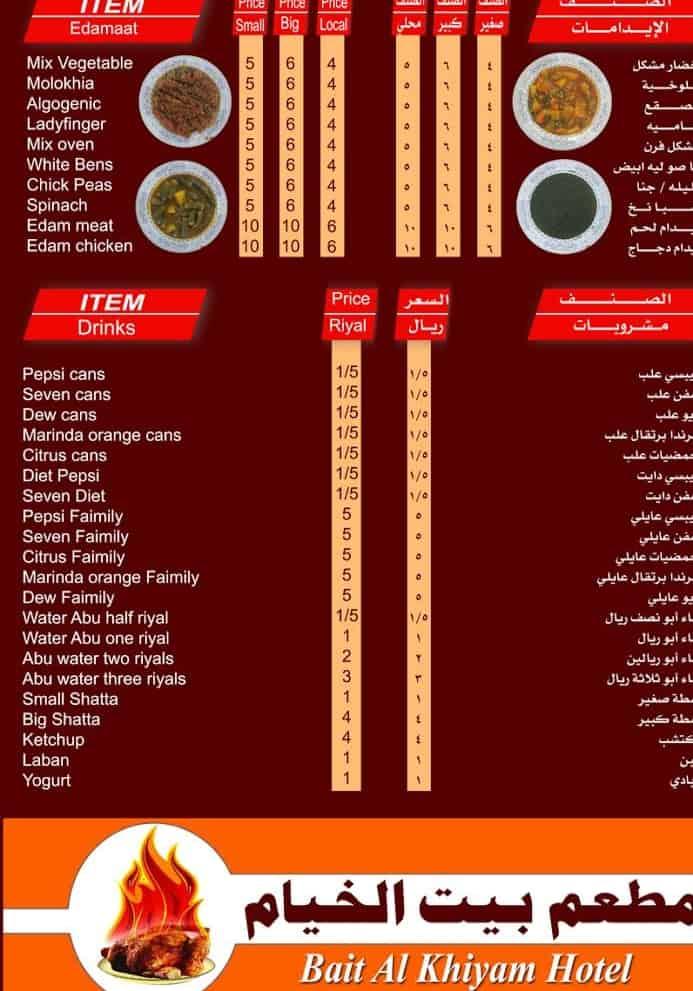 منيو مطعم ريف الخيامالجديد