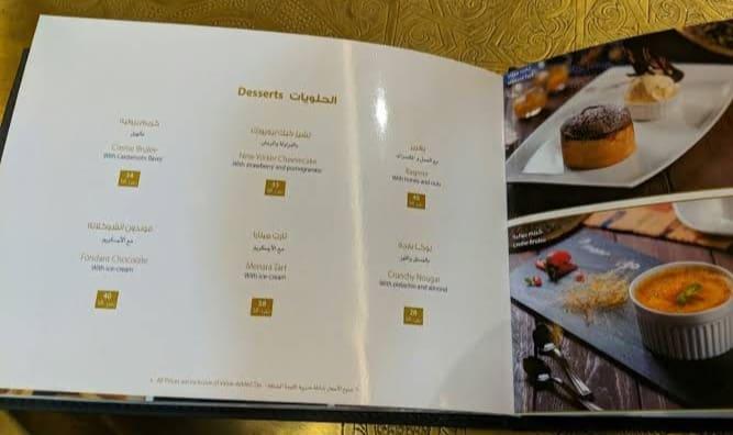 منيو مطعم مينارا المَغربي