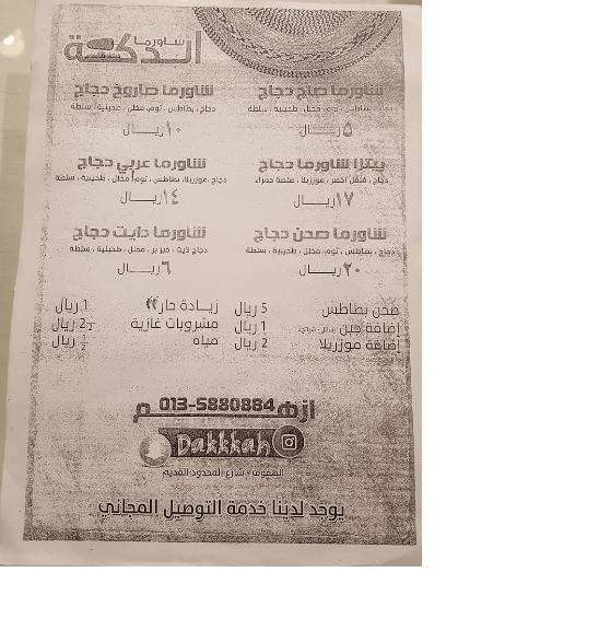 منيو مطعم شاورما الدكة