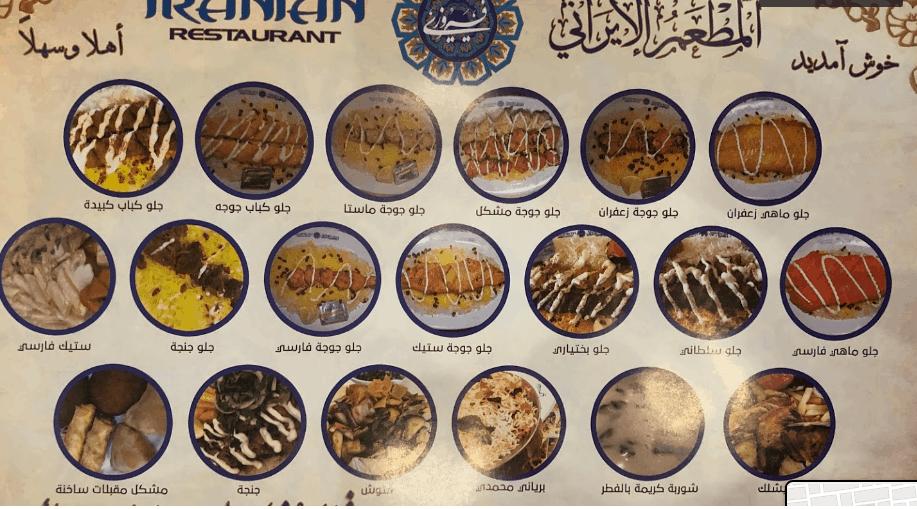 منيو مطعم فيروزي