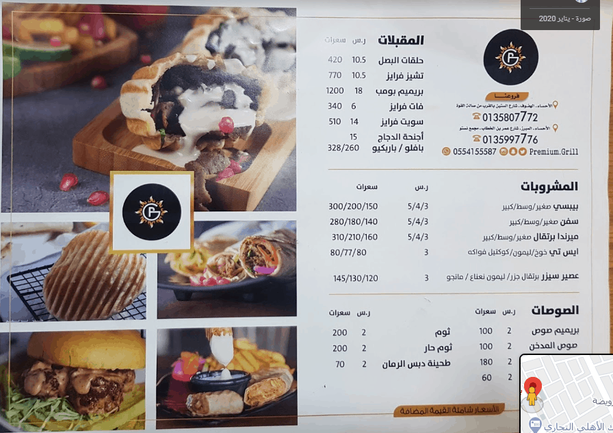 منيو مطعم بريميم جريل