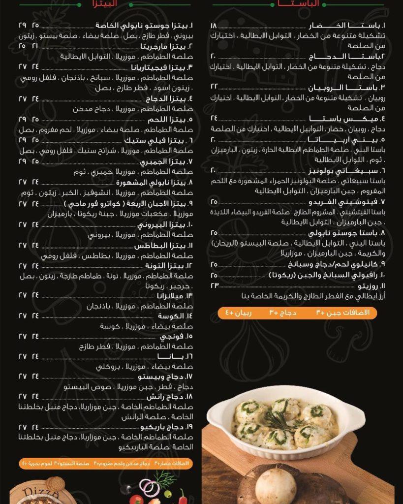 منيو مطعم المذاق النابولي في الاحساء