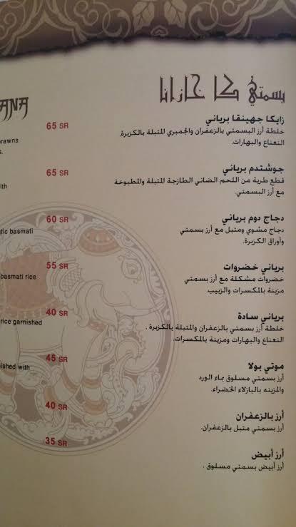 اطباق مطعم مهراجا الشرق