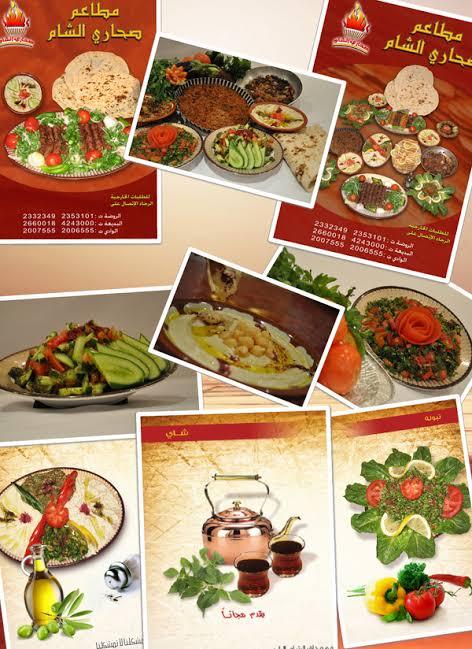 Sahari Al Sham Grills Restaurant