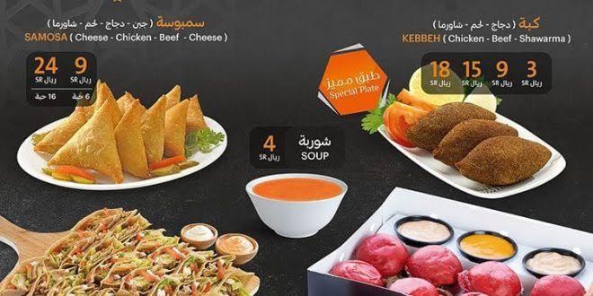 اطباق مطعم بيت الشاورما