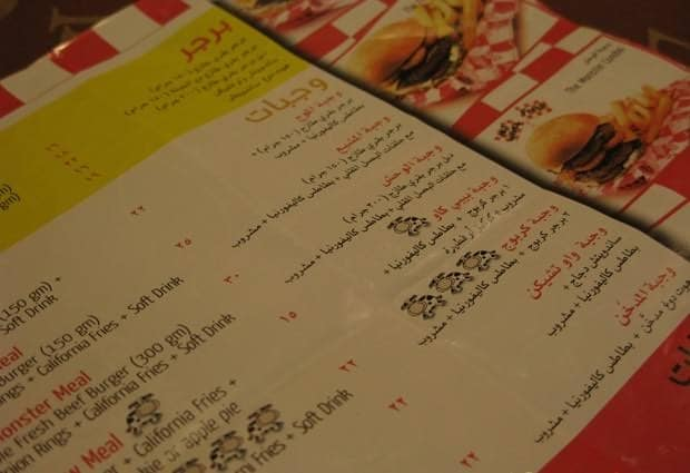 منيو مطعم سينتو بير الجديد