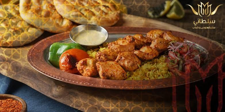 اطباق مطعم سلطاني