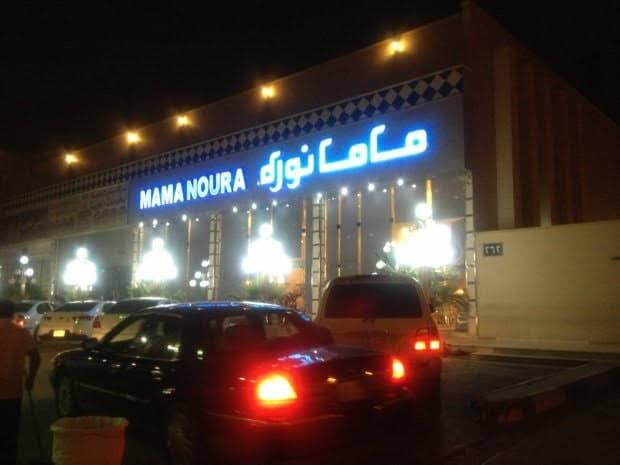 Mama Nora Restaurant, Shubra branch