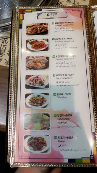 منيو مطعم القصر الكوري