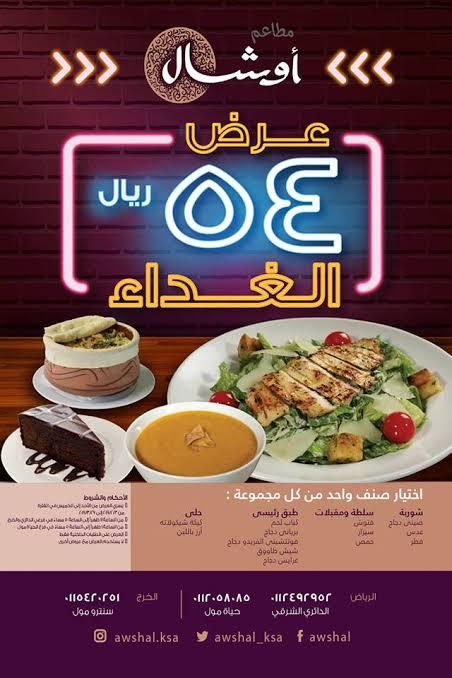مطعم اوشال في الرياض