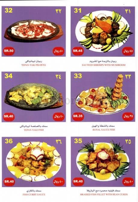 Al Nafoura Fish Restaurant