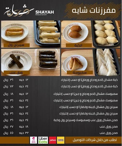 منيو مطعم بيت الماكولات الايرانية