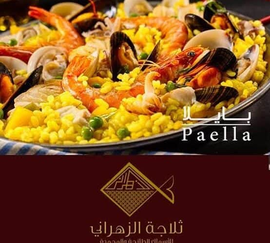 مطعم ثلاجة الزهراني في الرياض