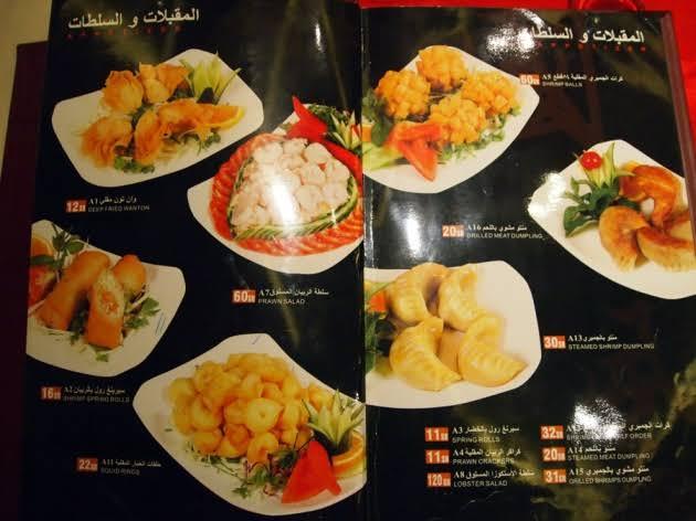 منيو مطعم الرياض الصيني