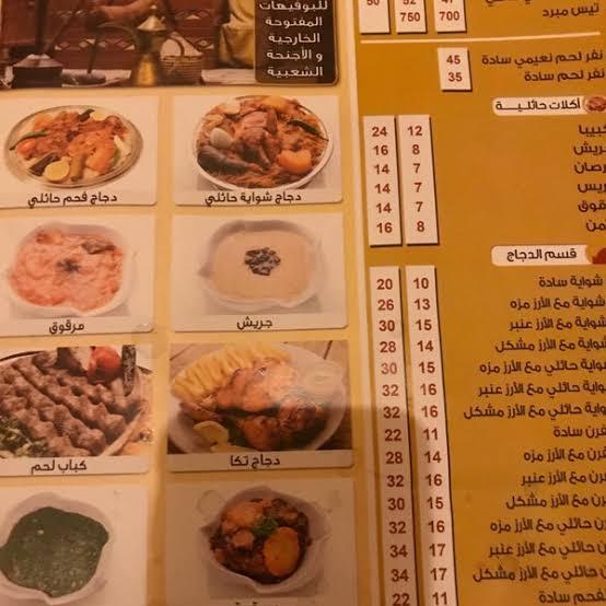 منيو مطعم توران الجديد