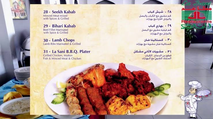 منيو مطعم قرية البهارات