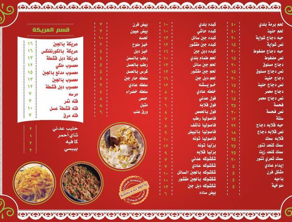 منيو مطعم ليالي عدن في الاحساء