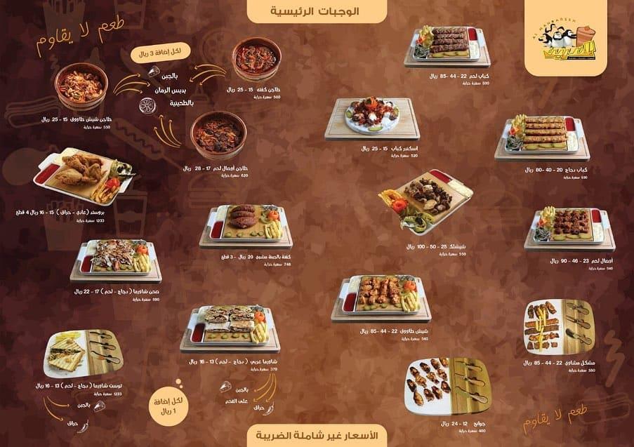 منيو مطعم المندرين في الاحساء