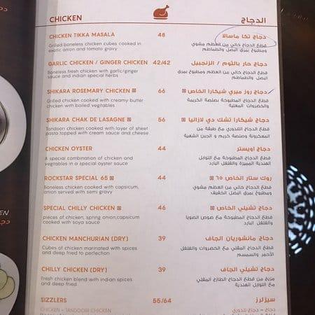منيو مطعم شيكارا الجديد