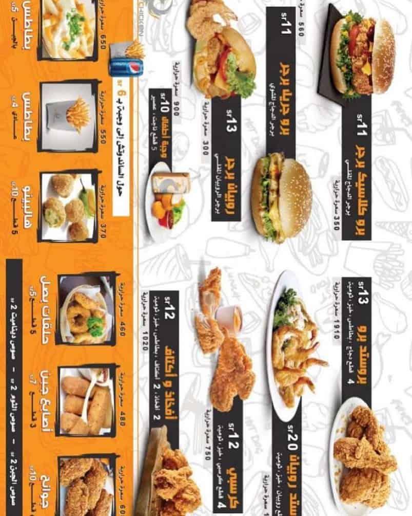 منيو مطعم محترف الدجاج