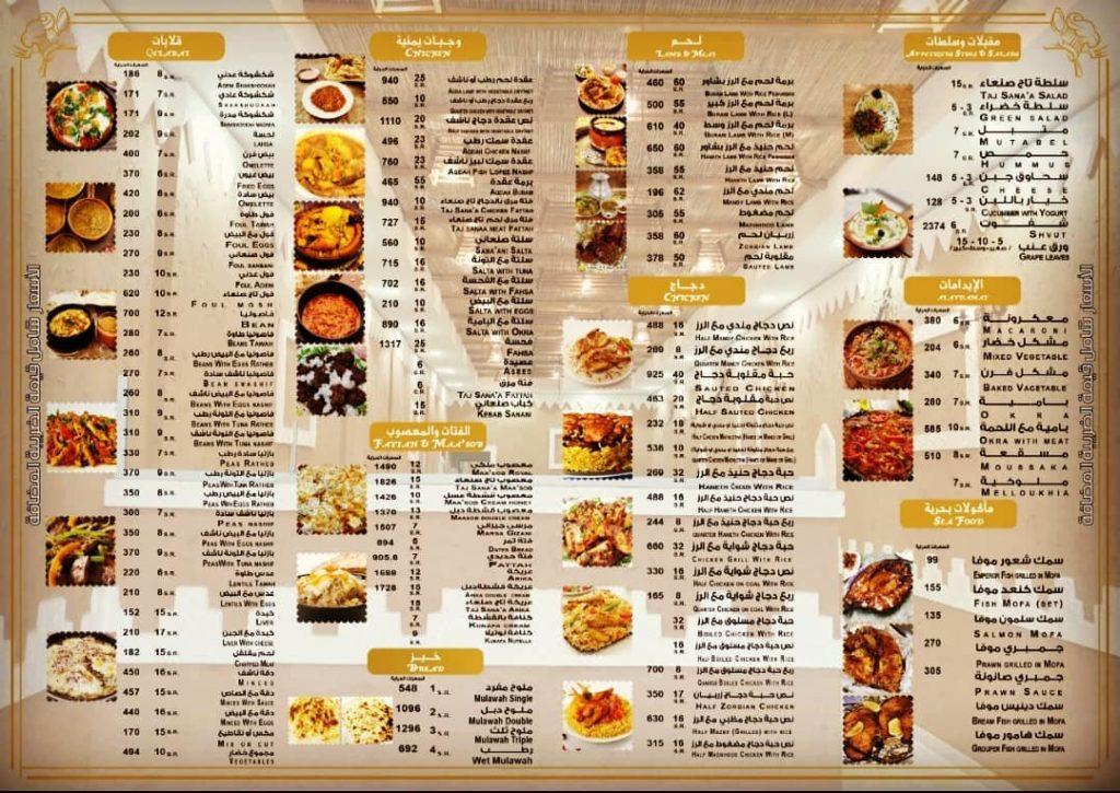 منيو مطعم صنعاء في الاحساء