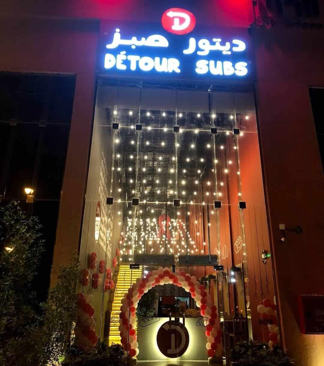 مطعم ديتور صبز في الدمام