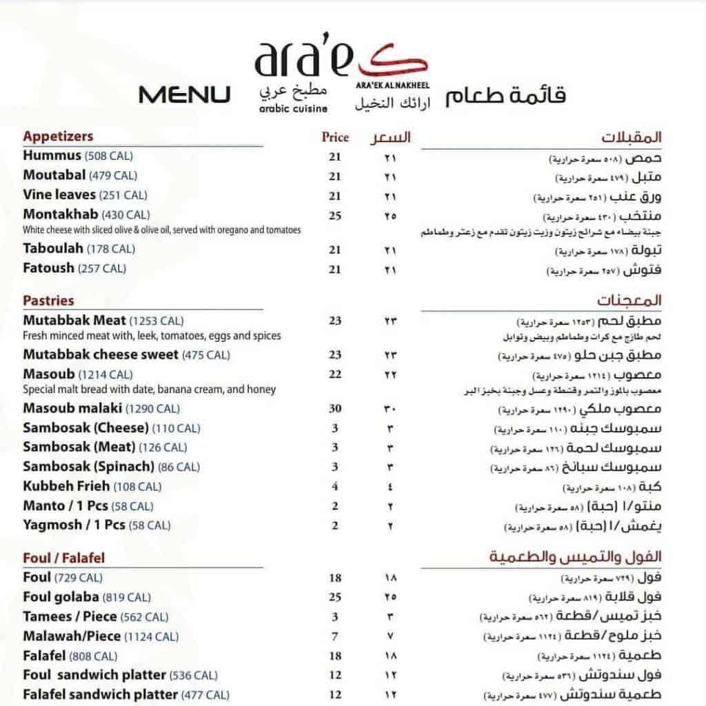 مطعم منتزه النخيل جدة الاسعار المنيو الموقع افضل المطاعم السعودية