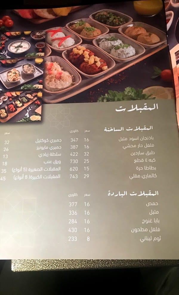 منيو مطعم ابو طربوش