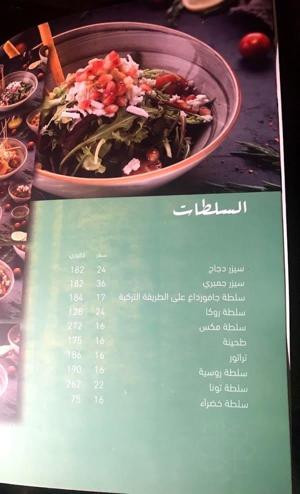 منيو مطعم ابو طربوش في المدينه المنوره