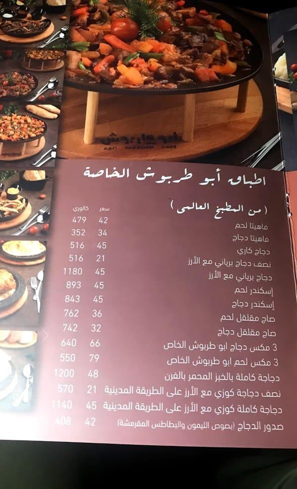 منيو مطعم ابو طربوش بالمدينه المنوره