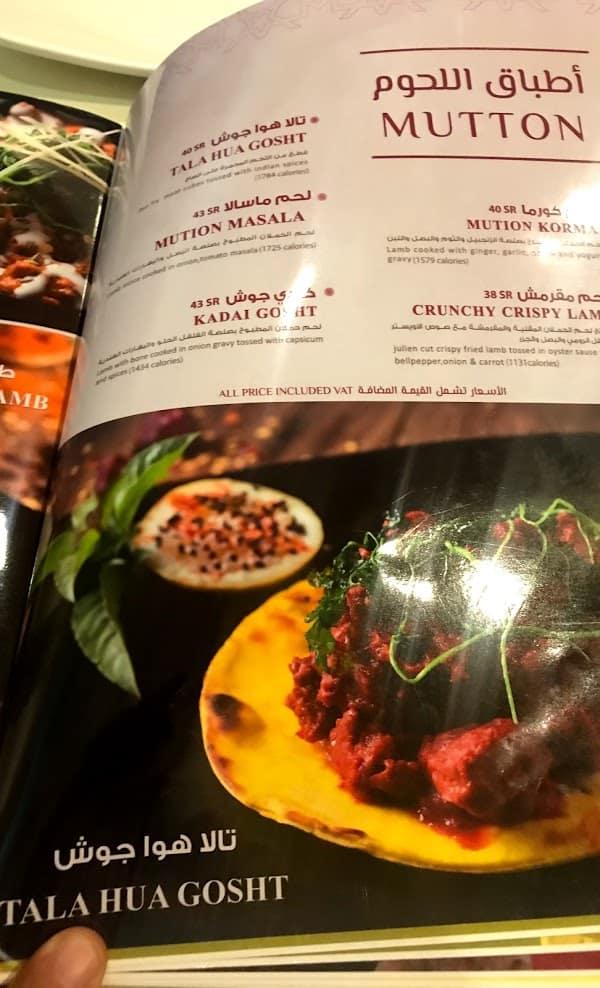 منيو مطعم حيدر أباد هاوس الجديد