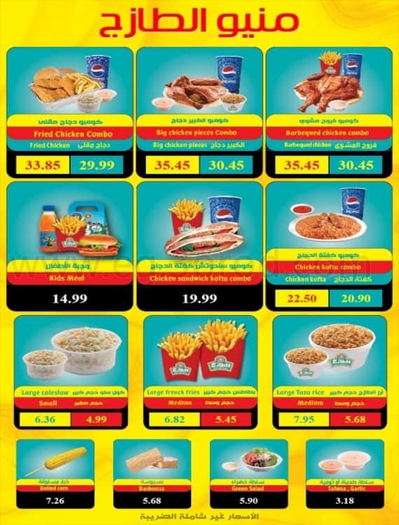 مطعم الطازج للعوائل جدة الأسعار المنيو الموقع افضل المطاعم السعودية