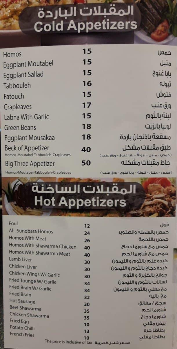 مطعم الصنوبرة صاري جدة الاسعار المنيو الموقع افضل المطاعم السعودية