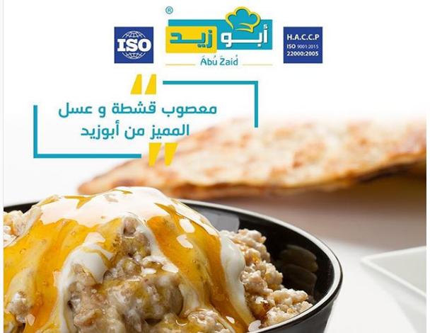 مطعم أبو زيد في جدة