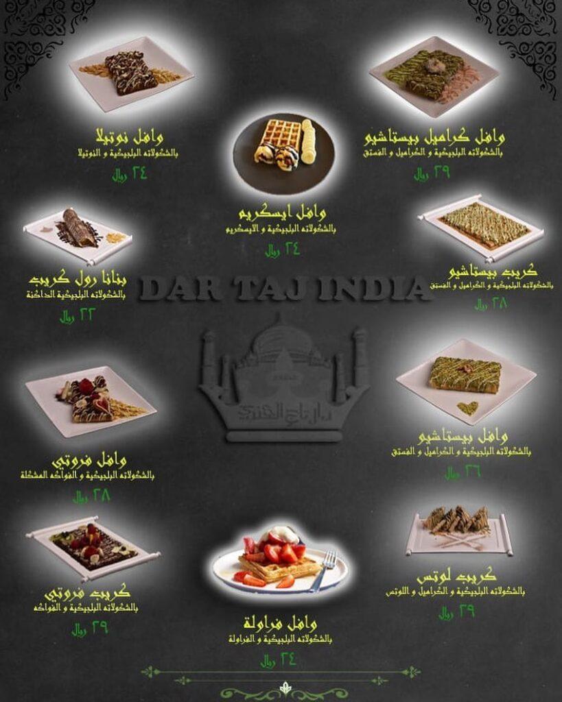 منيو مطعم دار تاج الهندي