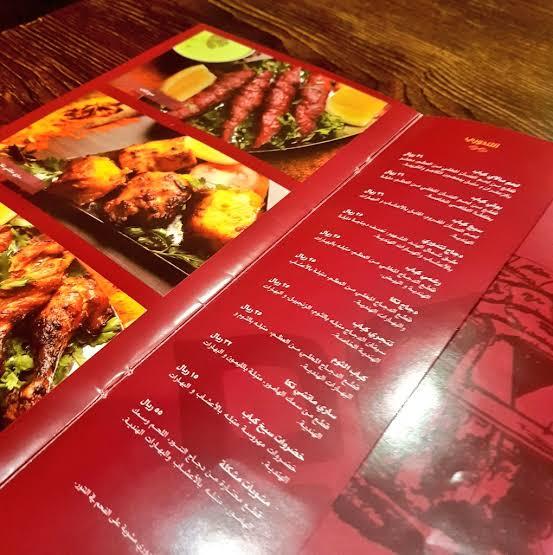 منيو مطعم مكاني الجديد