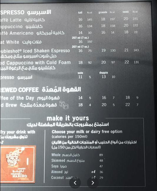 كافيه ستاربكس الأسعار المنيو الموقع افضل المطاعم السعودية