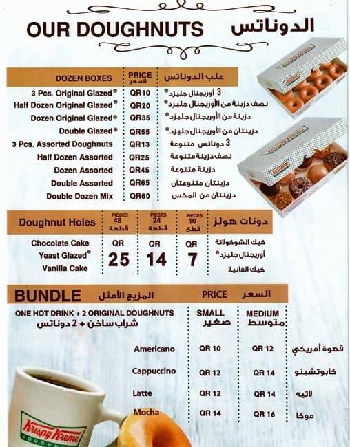منيو كرسبي كريم في السعوديه الجديد بالصور والاسعار افضل المطاعم السعودية