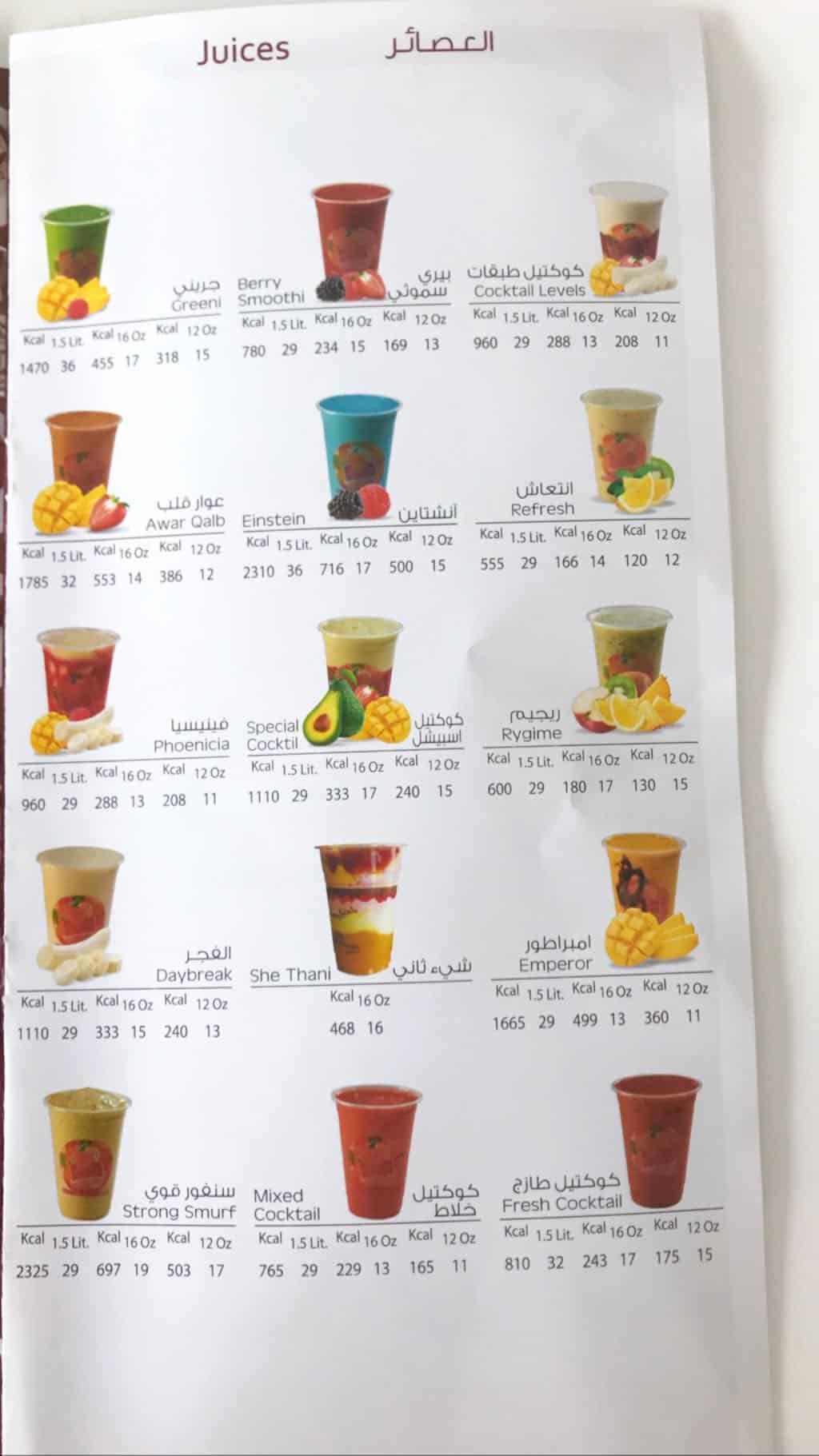 منيو عصير تايم جدة