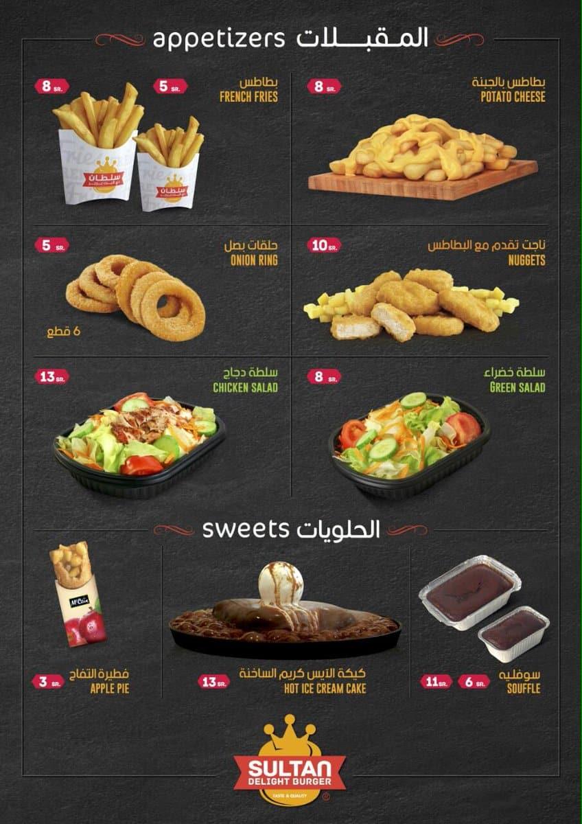 منيو مطعم سلطان البرجر افضل المطاعم السعودية