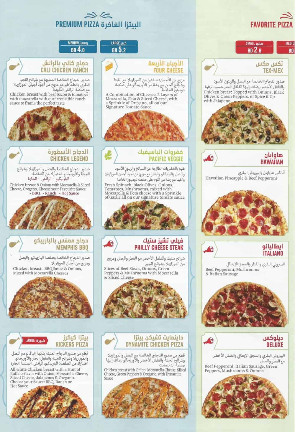 dominos-pizza