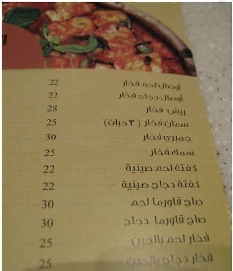 منيو مطعم الفخار التركي الجديد