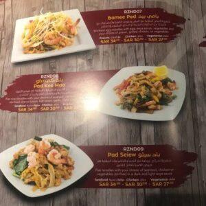 منيو مطعم الماكولات البحرية التايلندية