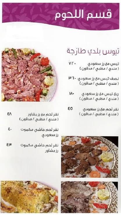 مطعم الرومانسية في الرياض الاسعار المنيو الموقع افضل المطاعم السعودية
