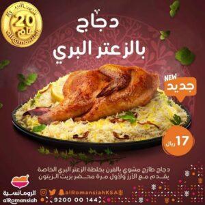 Al Romansiah Restaurant Al Rawabi Branch