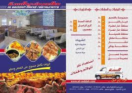 منيو مطعم السدة