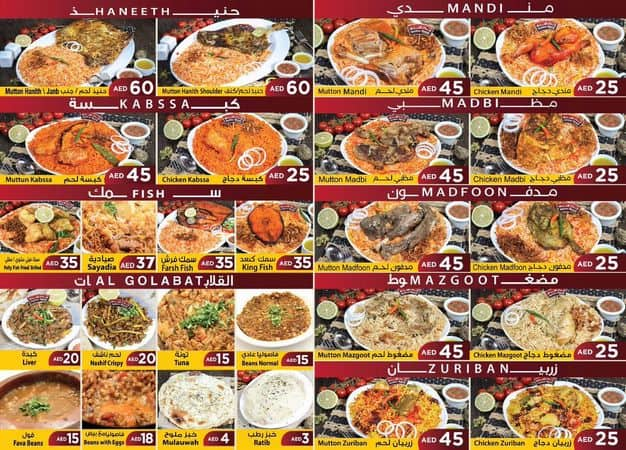 منيو مطعم ريدان للاطباق السعودية
