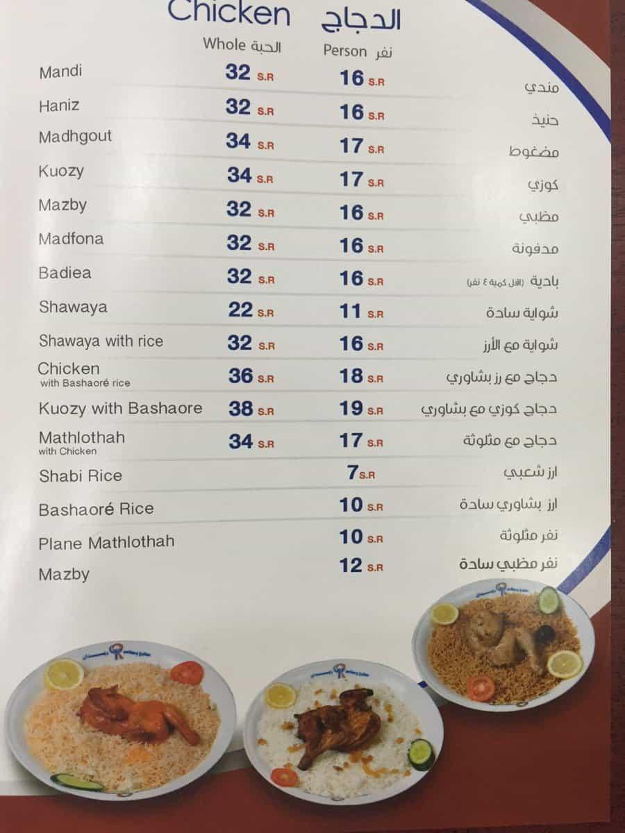 منيو مطعم ريدان بالسعودية