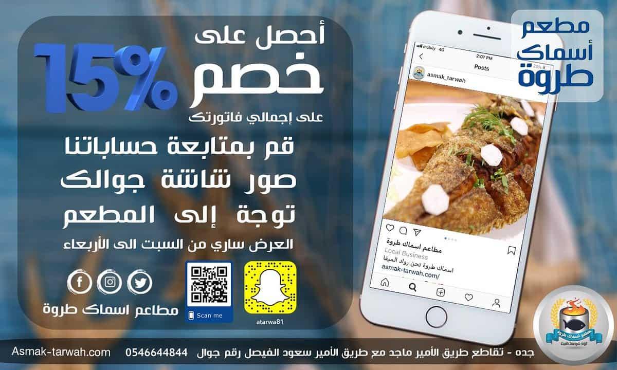 منيو مطعم أسماك طروة السعودية