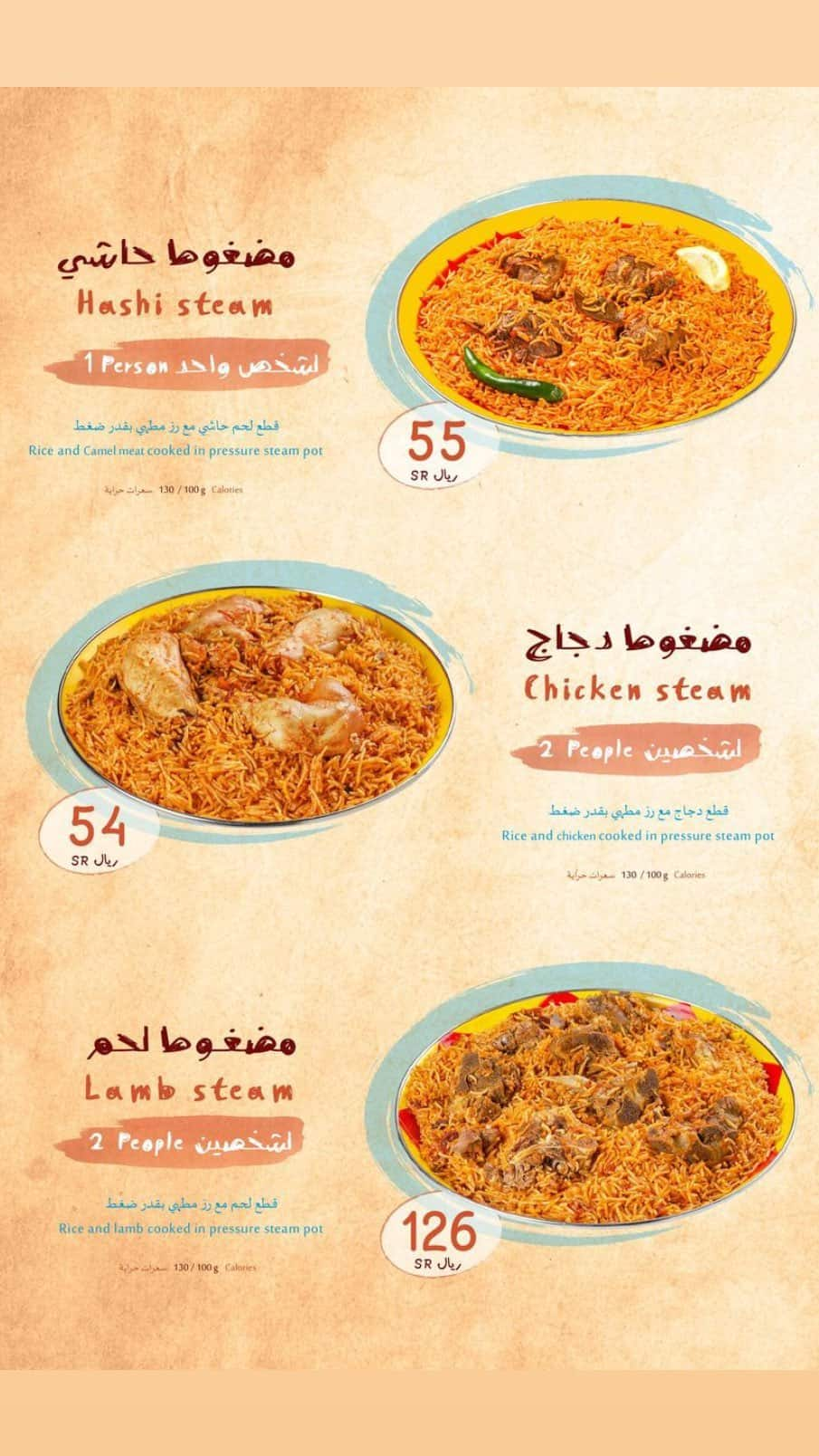 منيو مطعم القرية النجدية الرياض